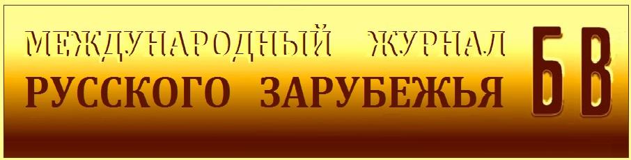 Международный журнал русского зарубежья БВ