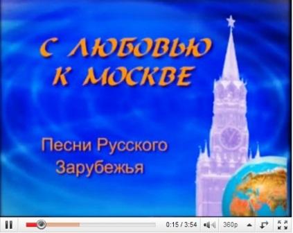 Песни Русского Зарубежья Концерт