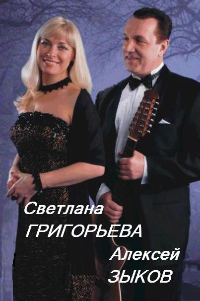 Светлана Григорьева и Алексей Зыков