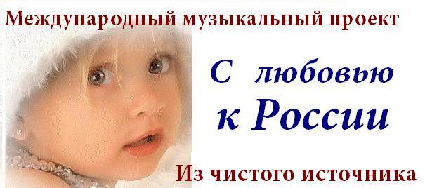 Проект С ЛЮБОВЬЮ К РОССИИ